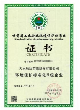 企业通过环保局环境保护标准化B级评审