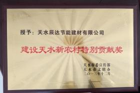 """被评为""""建设天水新农村特别贡献奖"""""""
